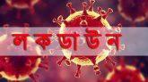 প্রজ্ঞাপন জারি : কাল থেকে কঠোর লকডাউন