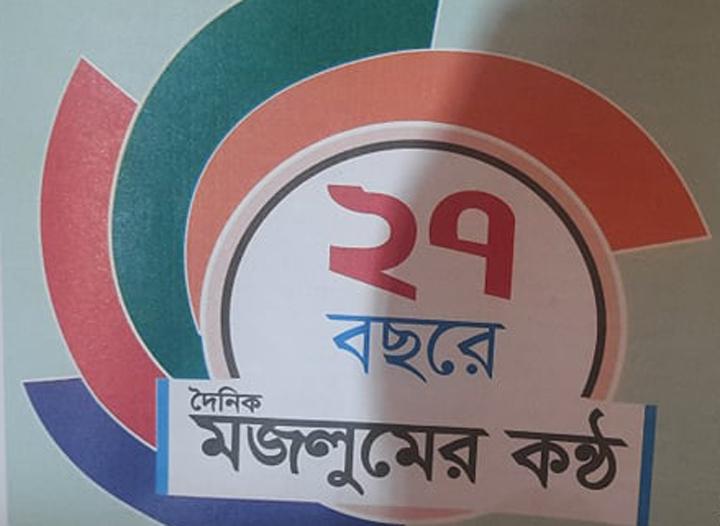 ২৭ এ পা রাখলো দৈনিক মজলুমের কণ্ঠ